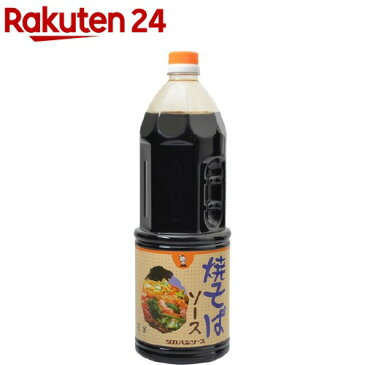 タカハシ 焼きそばソース 業務用(1.8L)【タカハシソース】