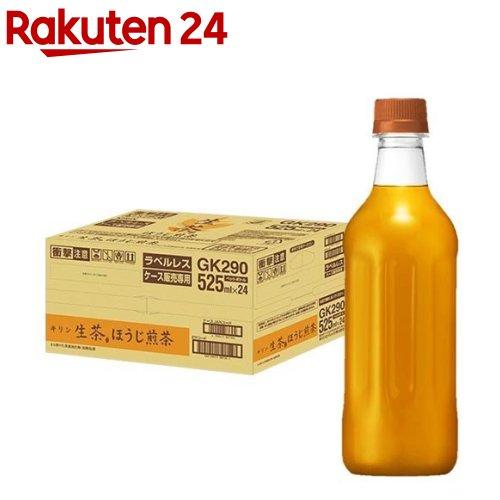 キリンビバレッジ 生茶 ほうじ煎茶 ラベルレス 525ml 1セット(48本)