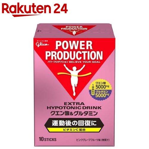 江崎グリコ パワープロダクション エキストラハイポトニックドリンク クエン酸&グルタミン 12.4g×10本入