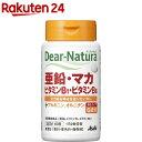 ディアナチュラ 亜鉛・マカ・ビタミンB1・ビタミンB6 30日分(60粒)【Dear-Natura(ディアナチュラ)】