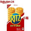 リッツ チーズサンド(160g*5箱セット)【リッツ】 その1