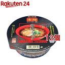 凄麺 富山ブラック 119g ×12食