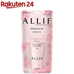 【企画品】アリィー ニュアンスチェンジUV ジェル PK(60g)【ALLIE(アリィー)】
