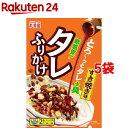 丸美屋 タレふりかけ すき焼き味(27g*5袋セット)【丸美屋】