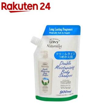 レイヴィー ボディーシャンプー ゴートミルク 詰替(900ml)【イチオシ】【レイヴィー】