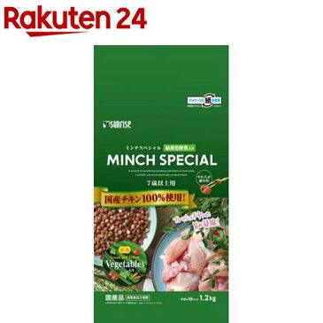 サンライズ ミンチスペシャル シニア 緑黄色野菜入り(1.2kg)【ミンチスペシャル】