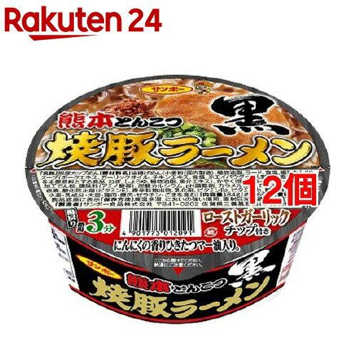 サンポー食品 焼豚ラーメン黒 熊本とんこつ 1コ入