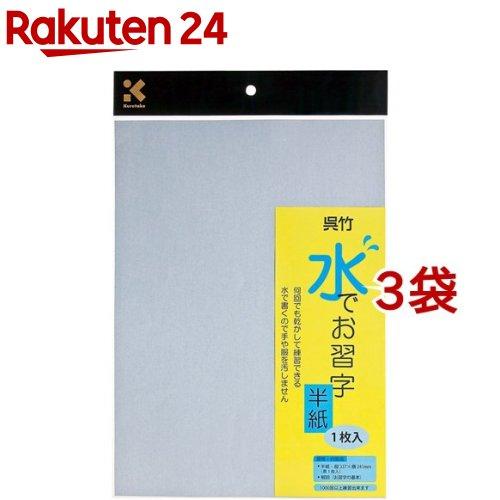 書道用具, 半紙  KN37-30(13)
