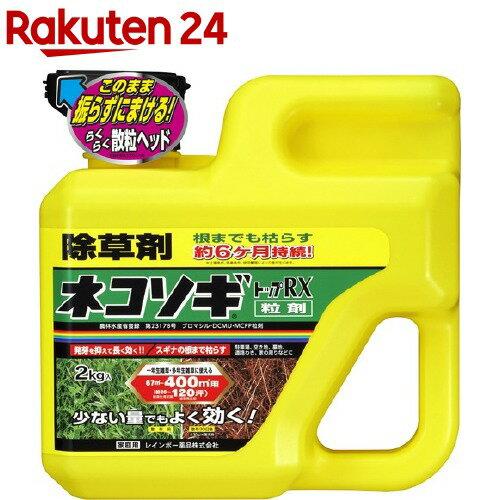 レインボー薬品 ネコソギトップRX 粒剤 2kg [0377]