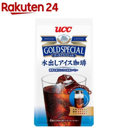 訳あり ゴールドスペシャルコーヒーバッグ水出しアイス珈琲(4袋入) ゴールドスペシャル