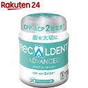 リカルデント アドバンス グリーンミント味 粒ガム ボトル(140g)【リカルデント(Recal