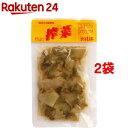 【訳あり】創健社 べに花一番 搾菜(ザーサイ)(150g*2コセット)【創健社】