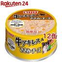 いなば 牛アキレス&ささみ・チーズ(85g*12缶セット)【いなば】