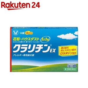 【第1類医薬品】クラリチンEX(花粉症の市販薬)