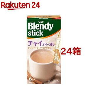 AGF ブレンディ スティック チャイティーオレ(6本入*24箱セット)【ブレンディ(Blendy)】