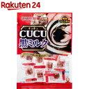 【訳あり】CUCU 黒ミルク(80g)【UHA味覚糖】
