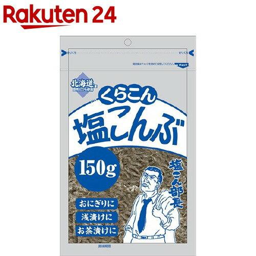 くらこん (3)