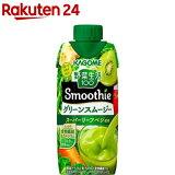野菜生活100 Smoothie グリーンスムージー ゴールド&グリーンキウイMix(330ml*12本)【野菜生活】
