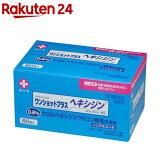 白十字 ワンショットプラス ヘキシジン 0.2(60包)