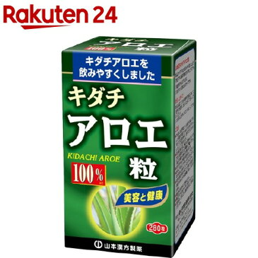 山本漢方 キダチ アロエ粒 100%(280粒)【山本漢方】