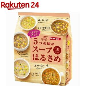 バラエティ広がる5つの味のスープはるさめ(10食入)【ダイショー】