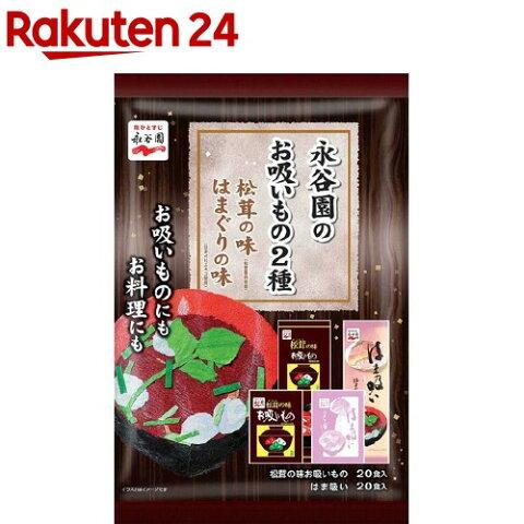 永谷園のお吸いもの2種 松茸の味 はまぐりの味(40食入)【永谷園】