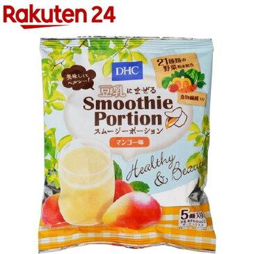 DHC 豆乳にまぜるスムージーポーション マンゴー味(5コ入)【DHC】