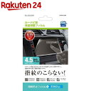 楽天24で買える「エレコム カーナビ用液晶保護フィルム 4.5インチワイド用 CAR-FL45W(1枚入【エレコム(ELECOM】」の画像です。価格は105円になります。