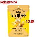 シンポテト 金色バター味(42g*12袋セット)