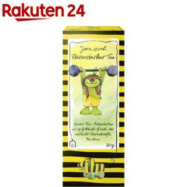 やさしいくまくんのレモンバーム&カモミールティー(20袋入)【レーベンスバウム】