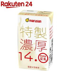 マルサン 特製特濃14.0 無調整豆乳(125ml*12本入)【マルサン】