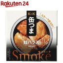 K&K 缶つまスモーク 鮭ハラス(50g)【K&K 缶つま】