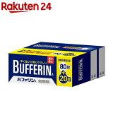 バファリンA(80錠+20錠)