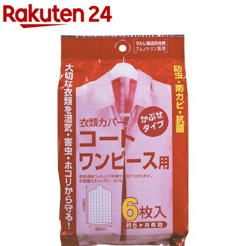 アール 衣類カバー コート ワンピース用 6枚入