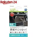 楽天24で買える「エレコム カーナビ用液晶保護フィルム 6.2インチワイド用 CAR-FL62W(1枚入【エレコム(ELECOM】」の画像です。価格は105円になります。