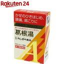 【第2類医薬品】葛根湯エキス顆粒Aクラシエ(10包)【KENPO_11】
