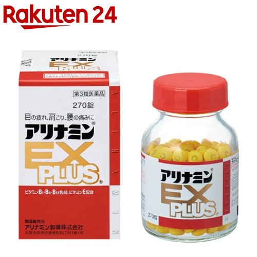 第3類医薬品 アリナミンEXプラス(270錠入) KENPO_11  アリナミン