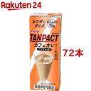 明治 TANPACT カフェオレ(200ml*72本セット)【meijiAU02】【TANPACT(タンパクト)】