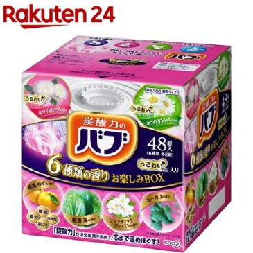 バブ 6つの香りお楽しみBOX うるおいプラス(48錠)【HOF07】【rank_review】【バブ】