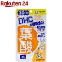 DHC 葉酸 30日分 30粒 製品画像