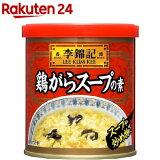 李錦記 鶏がらスープの素(120g)【李錦記】