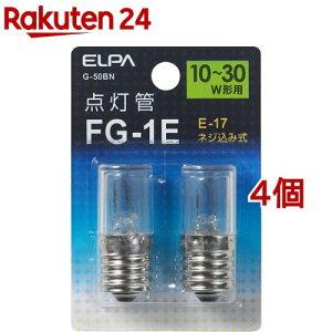 エルパ 点灯管 FG-1E G-50BN(1コ入*4コセット)【エルパ(ELPA)】