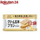 アサヒ クリーム玄米ブランプラス 豆乳&カスタード(4枚入*72袋セット)