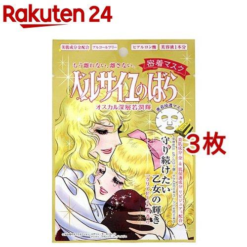 スキンケア, シートマスク・フェイスパック  (3)
