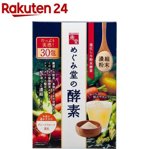 キューオーエル ラボラトリーズ めぐみ堂の酵素 グレープフルーツ風味 3g×30包 [0456]