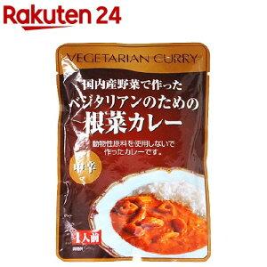 ベジタリアンのための根菜カレー(1人前(200g))