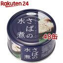 伊藤食品 美味しい鯖 水煮 缶詰 190g【48缶セット】(17081459*48) 取り寄せ商品