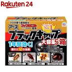 ブラックキャップ 大容量 ゴキブリ駆除剤(36個入*5箱セット)【ブラックキャップ】