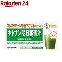 小林製薬 キトサン明日葉青汁(30袋入)【イチオシ】【小林製薬の栄養補助食品】