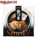 K&K 缶つまスモーク さば(50g)【K&K 缶つま】